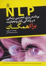 برنامهریزی عصبی ،زبانی در زندگی ،کار و تجارت برای همگان (ان ال پی)