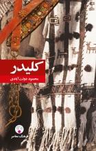 کلیدر (10 جلد در 5 مجلد)(گالینگور)