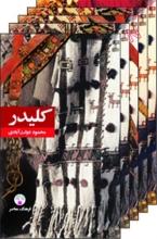 کلیدر (10 جلد در 5 مجلد)(رقعی)