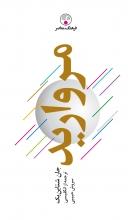 مروارید (ترجمه: سروش حبیبی)