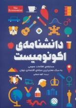 دانشنامهی اکونومیست