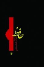 حافظ به روایت عباس کیارستمی