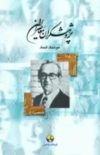 پژوهشگران معاصر ایران (جلد 9)(مجتبي مينوی)