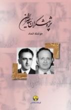 پژوهشگران معاصر ایران (جلد 12)(عبدالحسین زرینکوب، محمدجعفر محجوب)