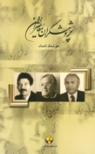 پژوهشگران معاصر ایران (جلد 13)(غلامحسین یوسفی، مهرداد بهار، احمد تفضلی)