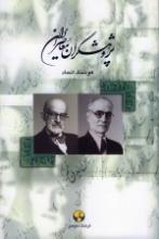 پژوهشگران معاصر ایران (جلد 4)(احمد کسروی، سعید نفیسی)