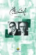 پژوهشگران معاصر ایران (جلد 7)(علی دشتی، نصرالله فلسفی)