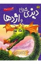 7 قصه از هیولاها (دیزی شجاع و اژدها)