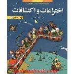 اختراعات و اكتشافات (از مجموعه دايرةالمعارف كودک و نوجوان لاروس)