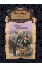 آرزوهای بزرگ (رمانهای جاویدان جهان 10)