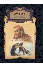 آوای وحش (رمانهای جاویدان جهان 18)