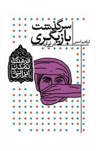فرهنگ و تمدن ایرانی 11 (سرگذشت بازیگری در ایران)