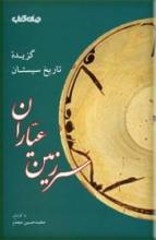 سرزمین عیاران (گزیدهی تاریخ سیستان)