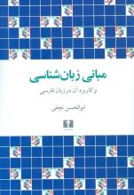 مبانی زبانشناسی و کاربرد آن در زبان فارسی