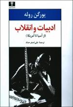 ادبیات و انقلاب (از آسیا تا امریکا)