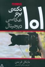101 نکتهی برتر عکاسی دیجیتال