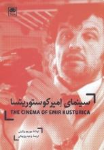سینمای امیر کوستوریتسا