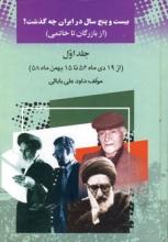 بیست و پنج سال در ایران چه گذشت ؟(جلد 1)