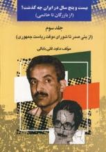 بیست و پنج سال در ایران چه گذشت ؟(جلد 3)