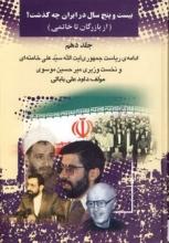 بیست و پنج سال در ایران چه گذشت ؟(جلد 10)