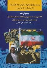 بیست و پنج سال در ایران چه گذشت ؟(جلد 15)