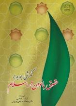 نگرشی جدید بر حقوق بانوان در اسلام