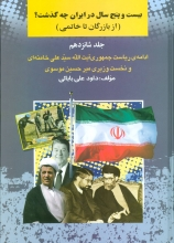 بیست و پنج سال در ایران چه گذشت ؟(جلد 16)