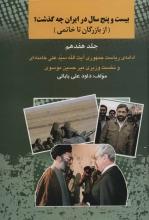 بیست و پنج سال در ایران چه گذشت ؟(جلد 17)