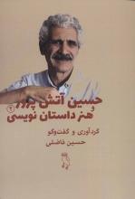 حسین آتشپرور و هنر داستاننویسی 2