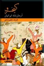 کیخسرو (آرمانشاه ایرانیان)