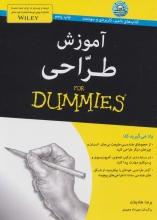 آموزش طراحی (کتابهای دامیز)