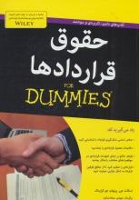 حقوق قراردادها (کتابهای دامیز)