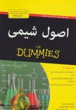 اصول شیمی (کتابهای دامیز)