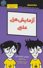 آزمایشهای علمی (کتابهای دامیز برای کودکان و نوجوانان)