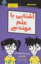 آشنایی با علم مهندسی (کتابهای دامیز برای کودکان و نوجوانان)