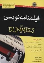 فیلمنامهنویسی (کتابهای دامیز)