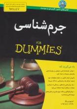 جرمشناسی (کتابهای دامیز)