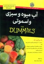 آب میوه و سبزی و اسموتی (کتابهای دامیز)
