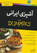 آشپزی ایرانی (کتابهای دامیز)
