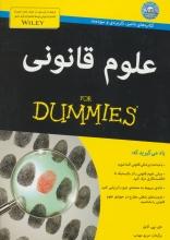علوم قانونی (کتابهای دامیز)