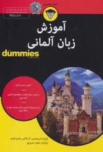 آموزش زبان آلمانی (کتابهای دامیز)