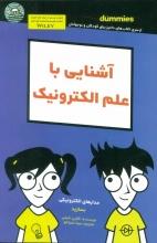 آشنایی با علم الکترونیک (کتابهای دامیز برای کودکان و نوجوانان)