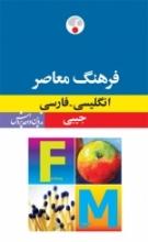 فرهنگ معاصر (انگلیسی- فارسی)(جیبی)
