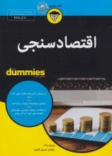 اقتصادسنجی (کتابهای دامیز)