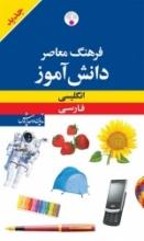 فرهنگ معاصر دانشآموز (انگليسی - فارسی)