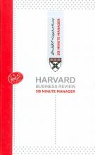 بستهی مدیریت 20 دقیقهای (5جلدی)