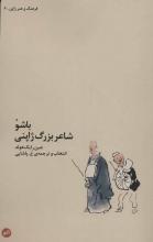 باشو ،شاعر بزرگ ژاپنی
