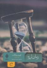زمانلرزه (ترجمه: نصیبه حسینپور)