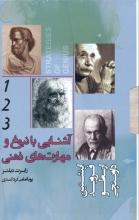 آشنایی با نبوغ و مهارتهای ذهنی (3جلدی)