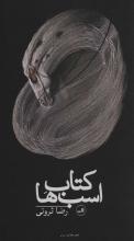 کتاب اسبها